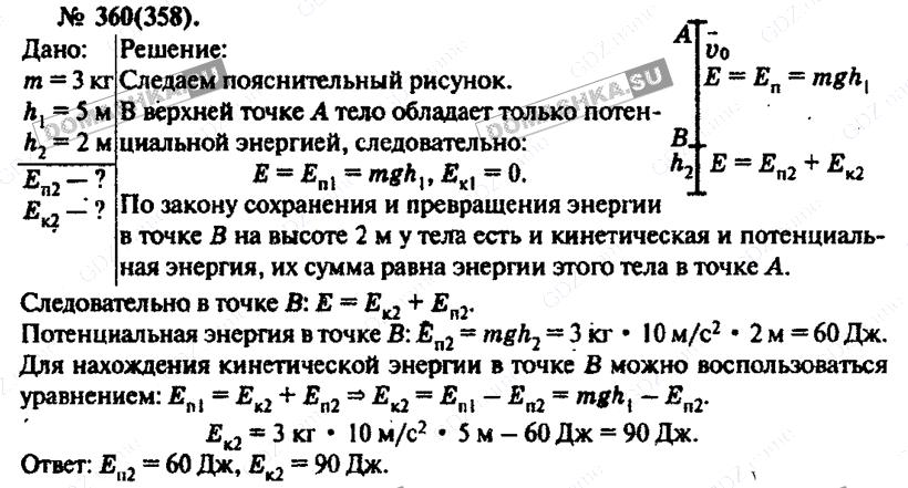 Гдз по физике решебник задач 10-11 класс рымкевич
