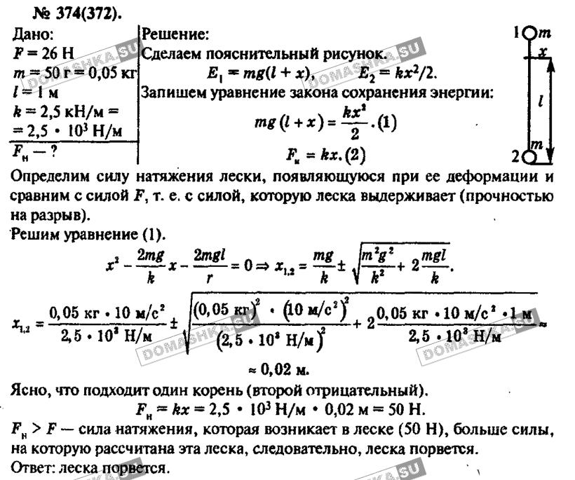 сборнику класс по 10 физике гдз рымкевич 11