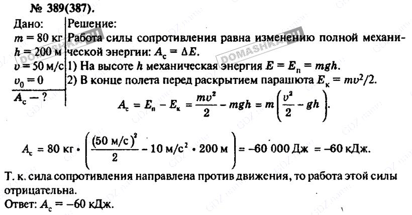 Гдз по сборнику задач по физике рымкевич 1984