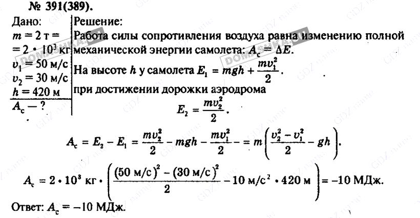 10-11 гдз сборник рымкевич классы физике по