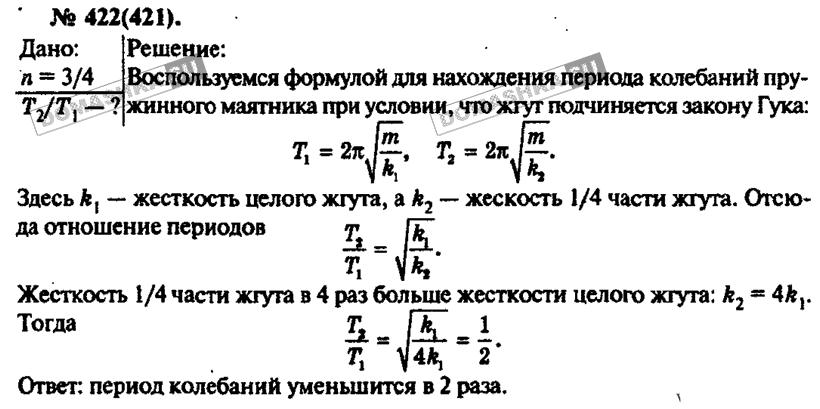 8 рымкевич физик i 10 гдз
