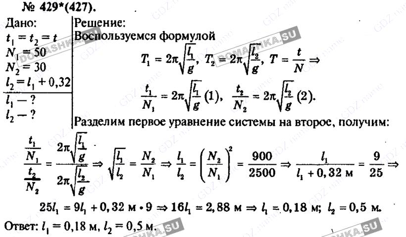 гдз рымкевич 442