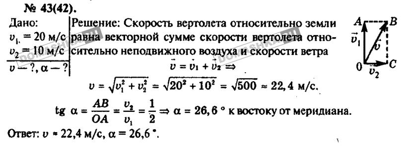 Гдз сборник задач рымкевича 10-11 класс