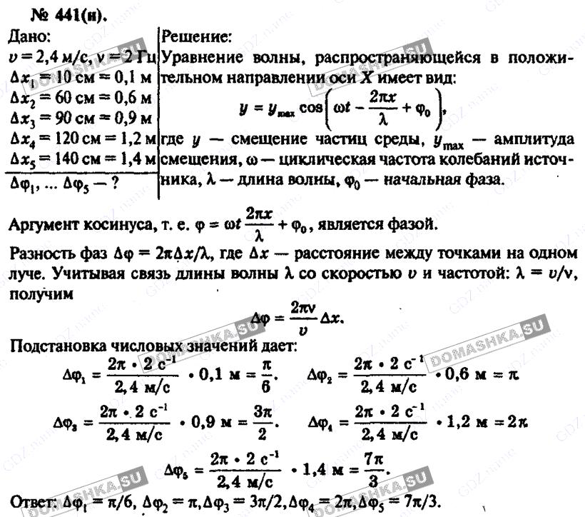 решебники задач рымкевич