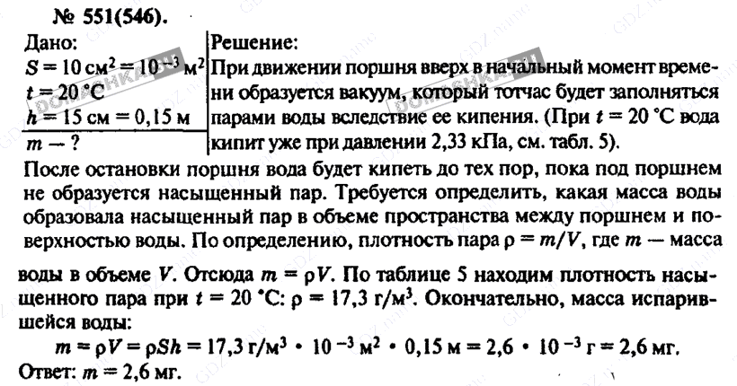 841 физике рымкевич гдз по