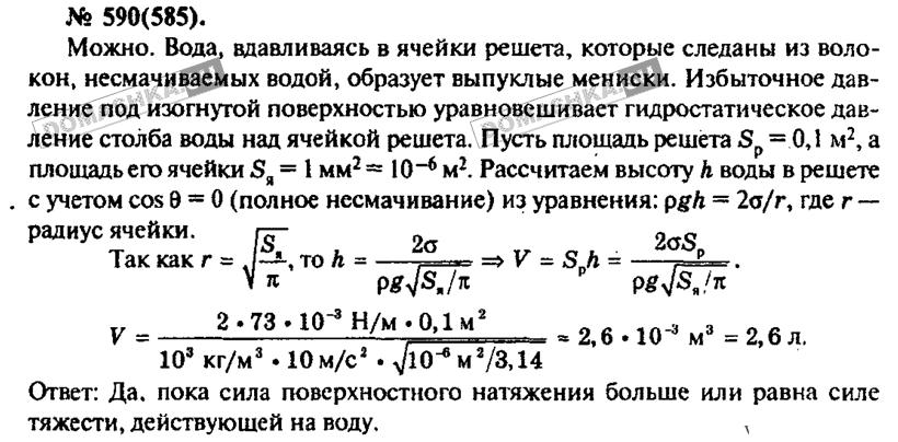 По класс за физике рымкевич решебник 10-11