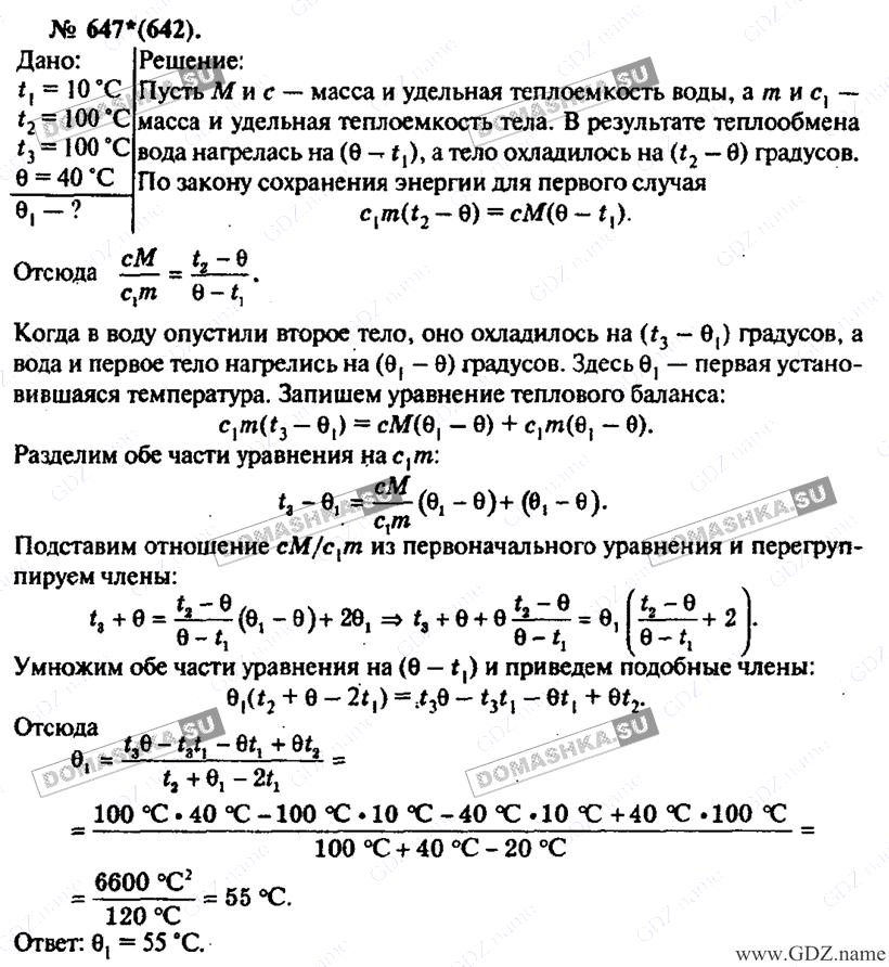 Гдз по алгебре 11класс рымкевич