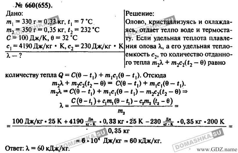 10 класс рымкевич гдз задач по по сборнику физики
