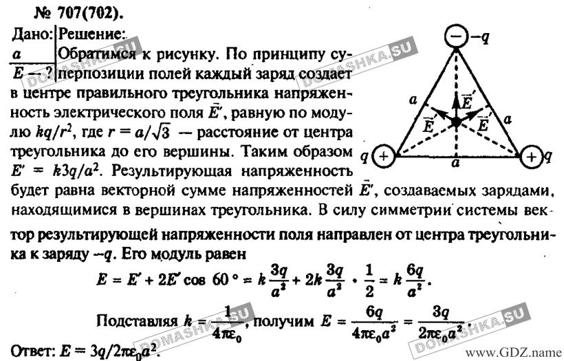 задачники дрофы физика 10-11 рымкевич гдз