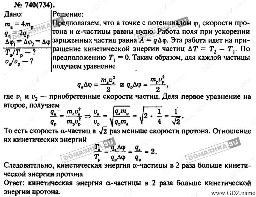 Гдз по физике 10-11 класс рымкевич 2018 год