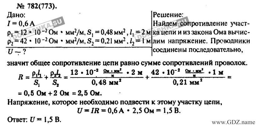 гдз рымкевич 10-11 класс 426