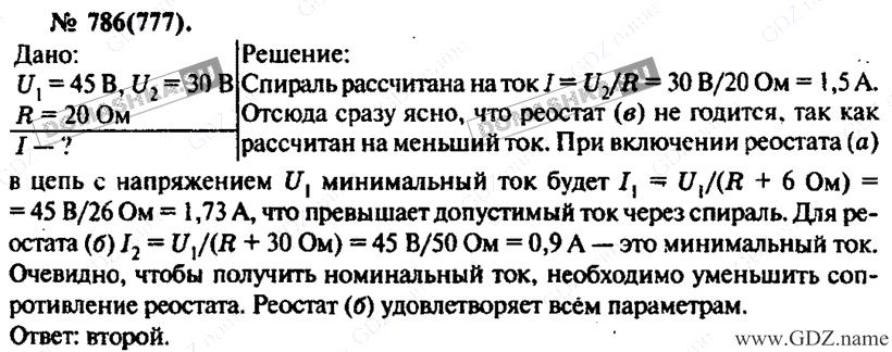 ГДЗ по Физике 10?11 класс А.П. Рымкевич задачник