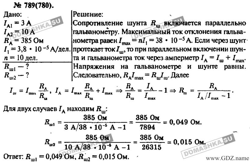 сборнику задач класс физики гдз 10 рымкевич по по