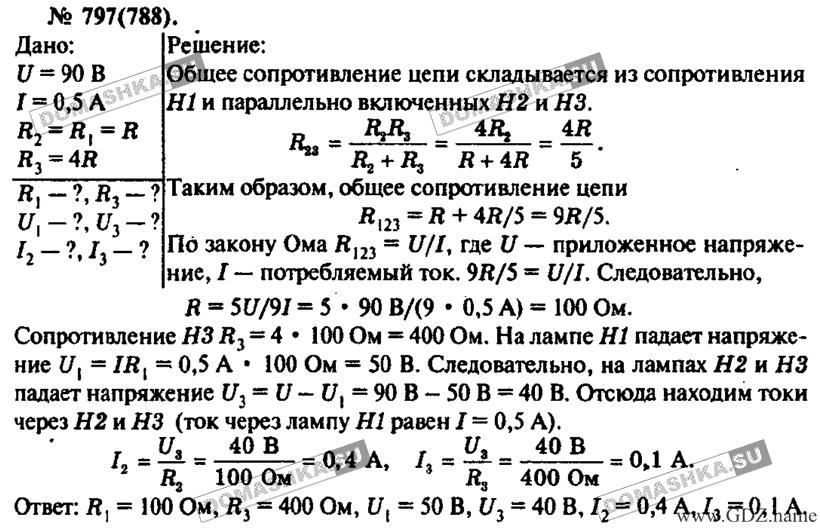 гдз рымкевич 10-11 1990