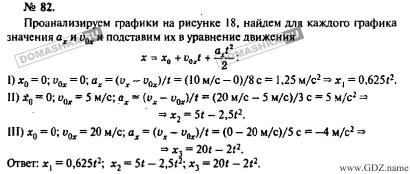 решения задачника 10-11 класс рымкевич