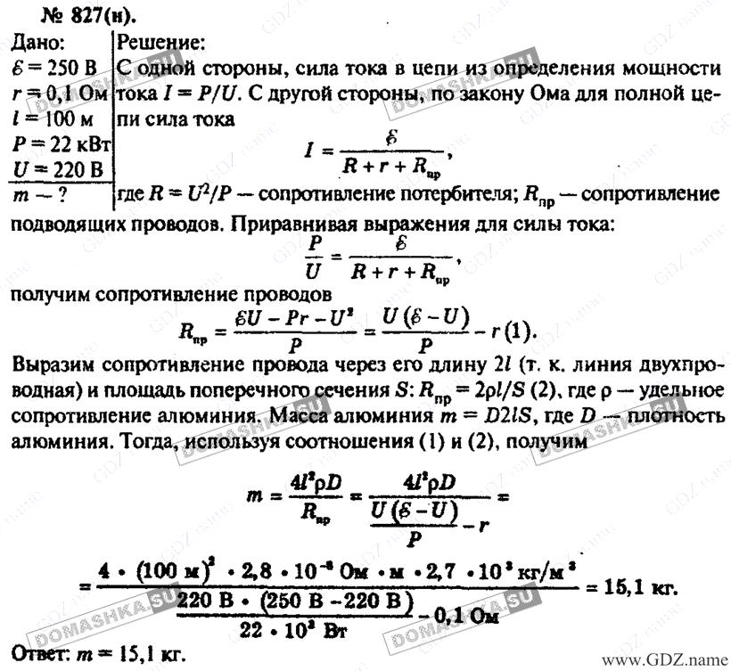 Рымкевич 827 Гдз