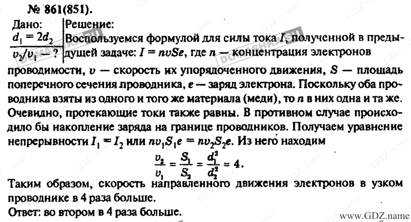 Гдз По Сборнику Задач По Физике За 10 Класс Рымкевич