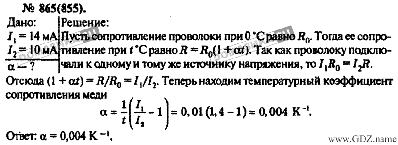 Рымкевич ап задачник по физике 10-11