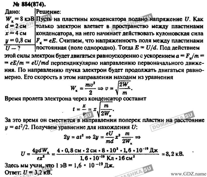 Сборник задач по физике 8-10 класс рымкевич решебник