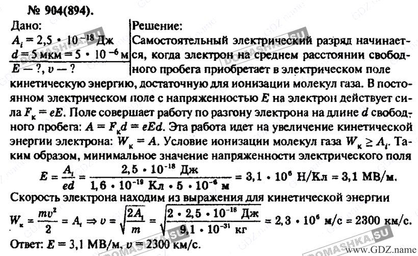 Физика 11 класс задачи для самостоятельного решения
