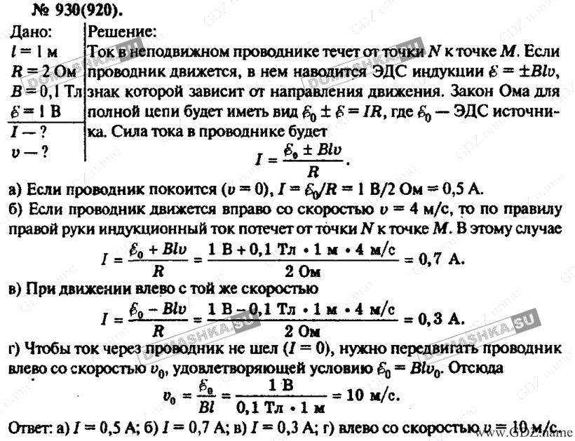 В гдз pdf рымкевич