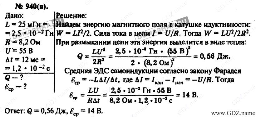 Гдз учебник 10 класса рымкевич мякишев