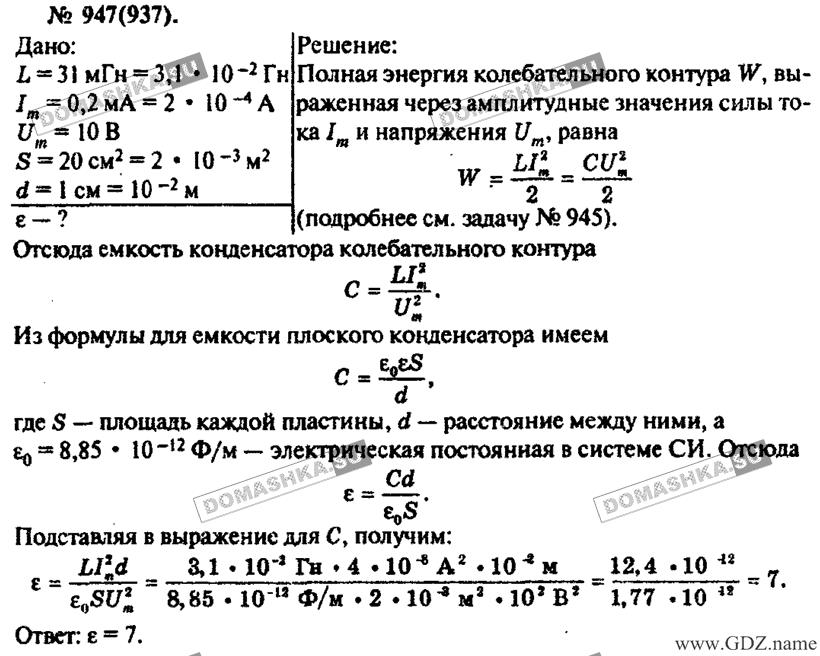 Гдз сборник по физике 8-10 класс рымкевич