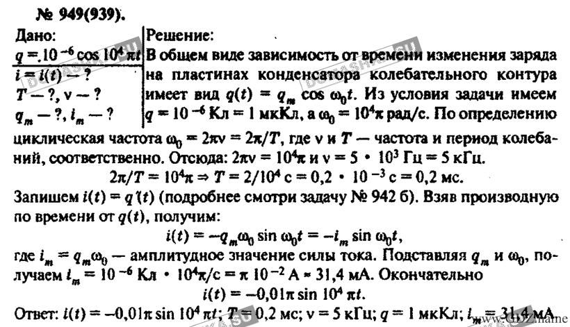 гдз по физике рымкевич спиши