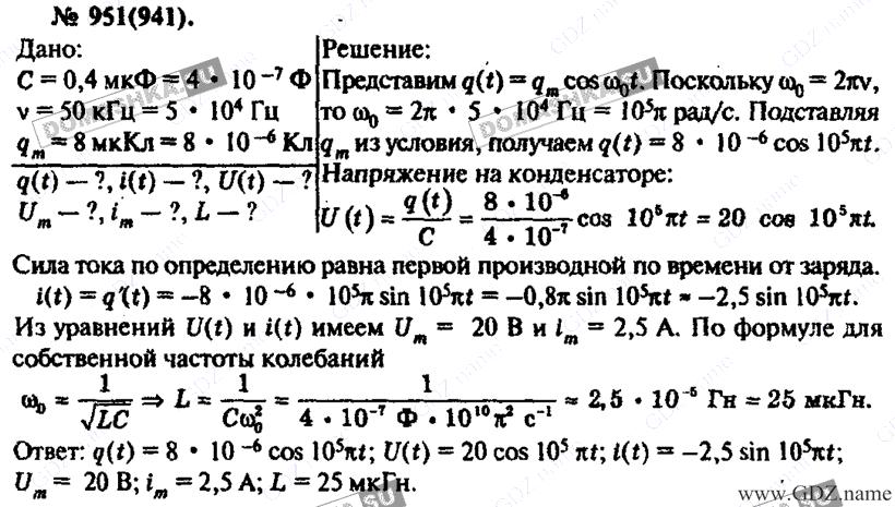 задач рымкевича класс гдз сборник 10-11