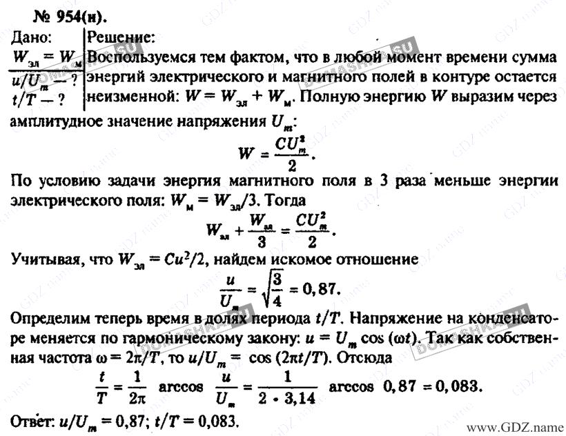 Сборник задач по физике а.п.рымкевич решебник гдз