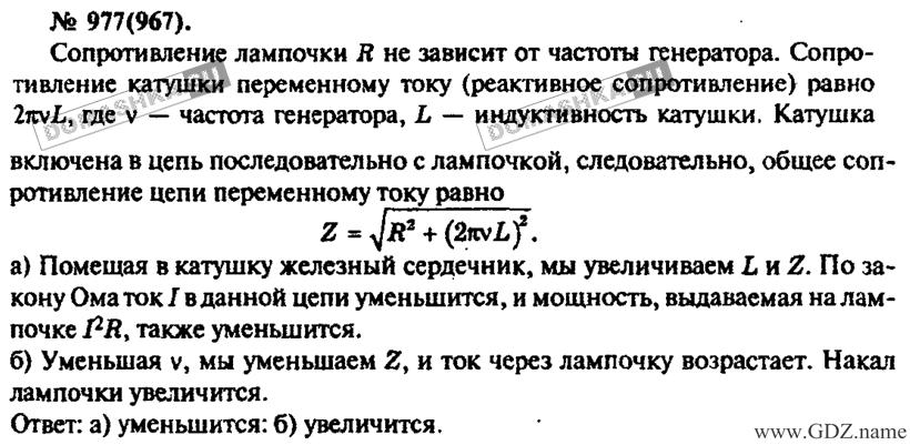 рымкевич 10 11 класс гдз 2018
