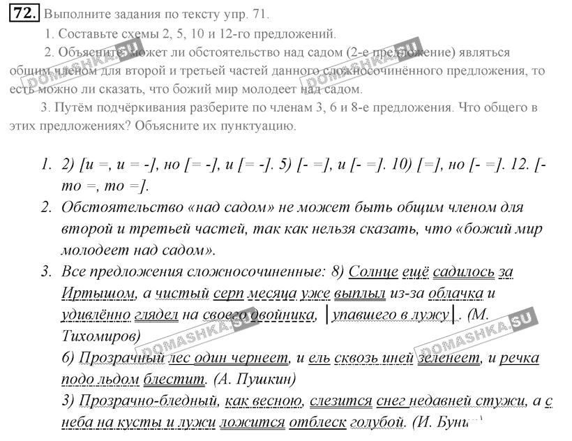 русский язык 2 класс задание 72