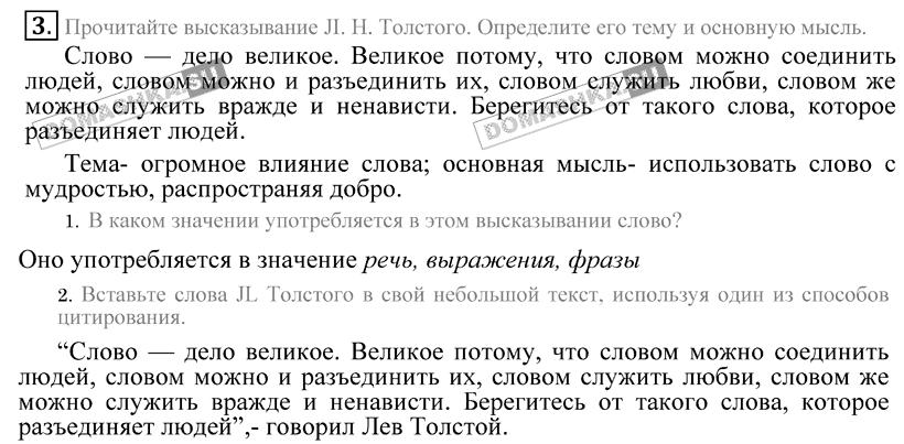 9 русскому дрофа по класса для гдз