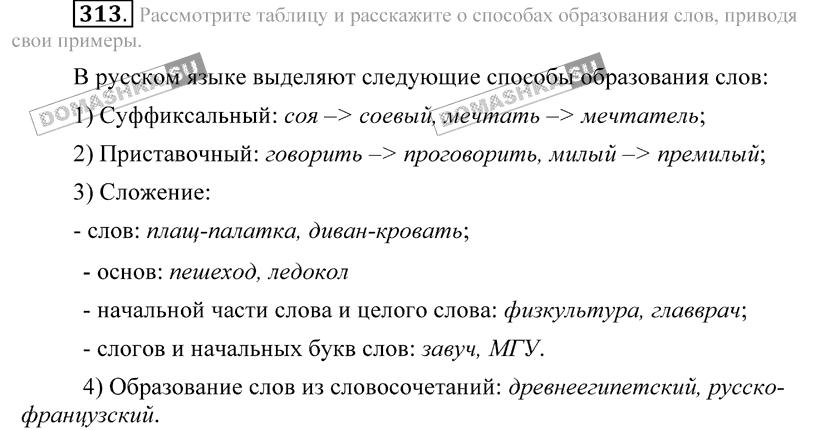 I гдз по русскому 8 класс пичугов еремеева купалова