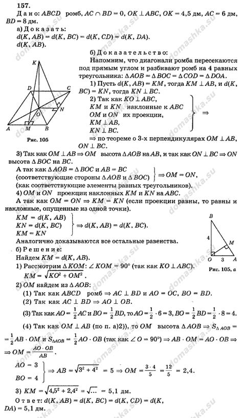 гдз физика геометрия скачать