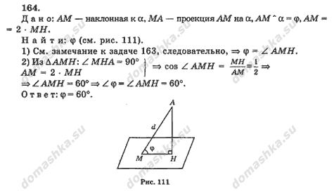 Атанасян Бутузов Кадомцев 10 ГДЗ Геометрия