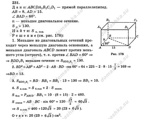 Гдз по Геометрии 10-11 Класс Атанасян Бутузов 2016