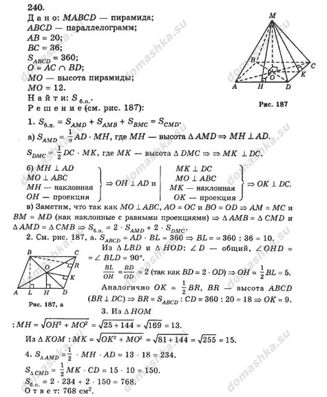 Рабочая тетрадь по геометрии 10 класс