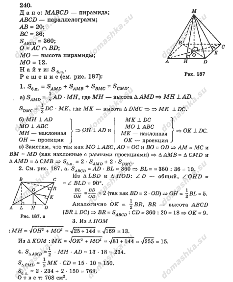 гдз геометрия 10 11 атанасян