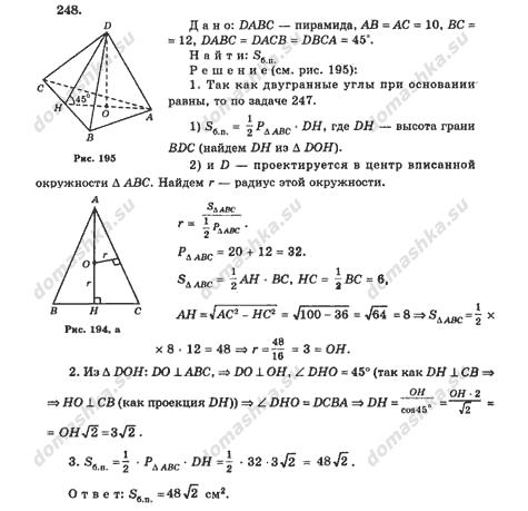 Решебник по геометрии 6 класс учебник