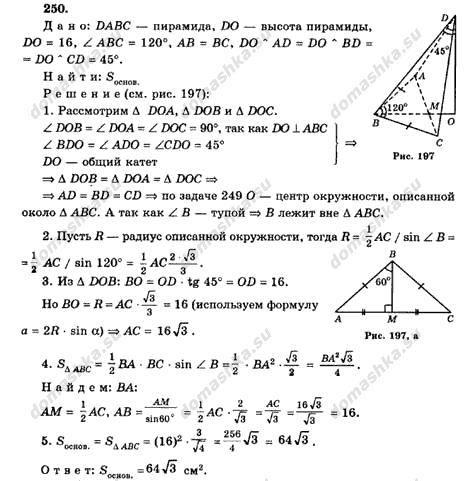 Геометрия 11 класс атанасян word