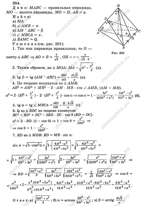 Гдз 10-11 геометрия атанасян, бутузов
