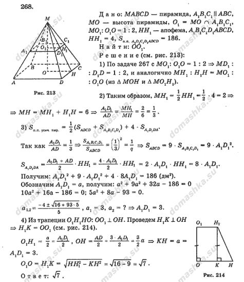 гдз по геометрии анатасян 10-11 класс