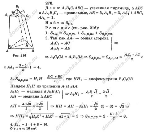 ГДЗ по геометрии 8 класс Атанасян 385