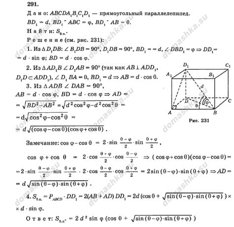pro-kompyuter-geometriya-reshebnik-5-8-klass-butuzov-dostoprimechatelnosti-barnaula