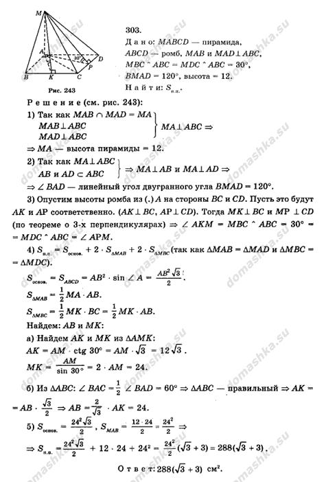 Гдз по геометрии 10-11 класс, атанасян л.с., бутузов в.ф