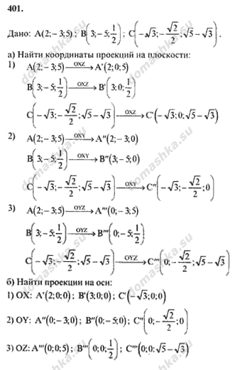 Гдз геометрия 10-11 класс атанасян