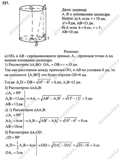 Гдз по геометрии за 10 класс к учебнику «геометрия. 10-11 класс» л.