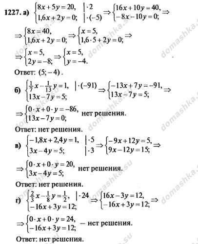 гдз по алгебре 7 класс макарычев 13-е издание