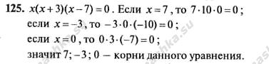 Гдз по алгебре 7 класс миндюк суворова